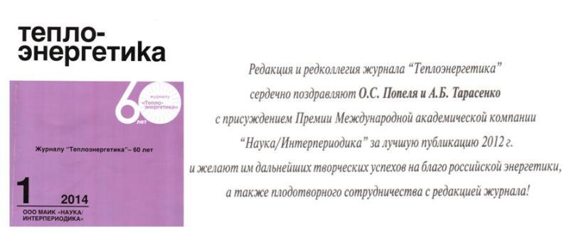 В е фортова с днем российской науки