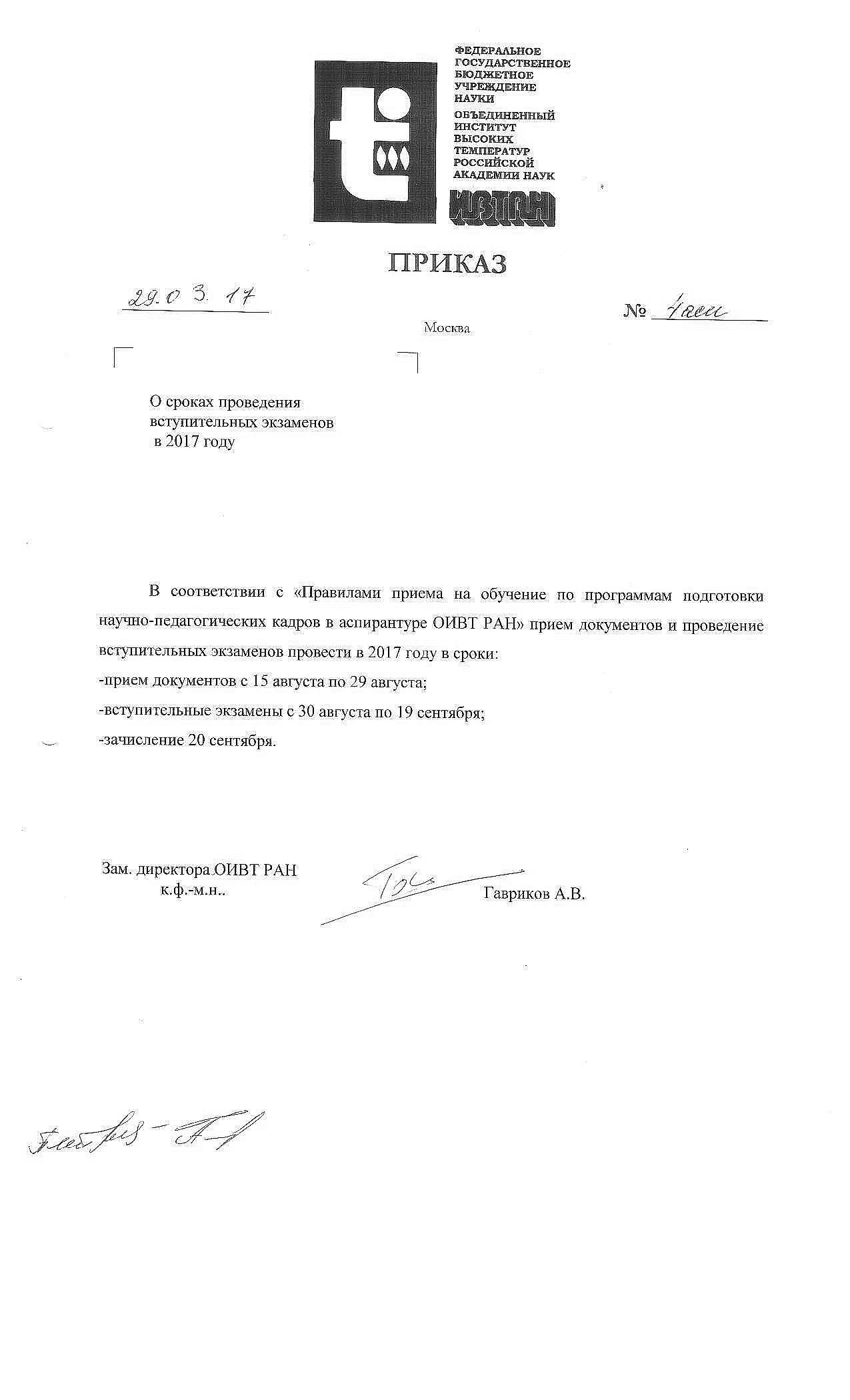 бланк договора при поступлении в институт